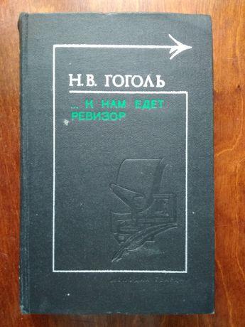 Н. В. Гоголь Ревизор. Вечера на хуторе близ Диканьки