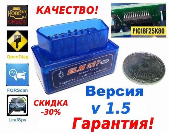 Сканер ELM327 OBD2 mini V 1.5 bluetooth (обд 2/obd 2/елм 327/адаптер)