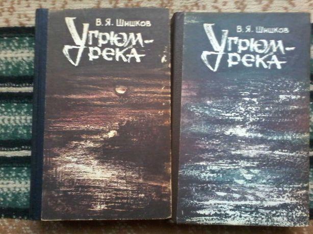 Продам книги В.Я.Шишков  2 томи