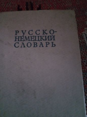 словарь русско немецкий