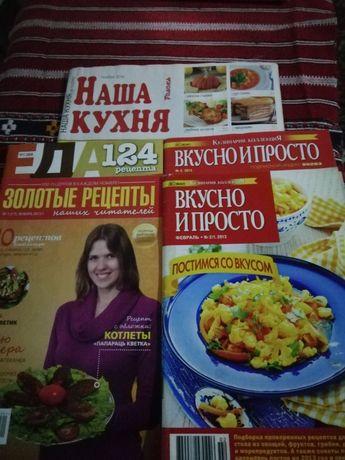 Продам кулинарные журналы