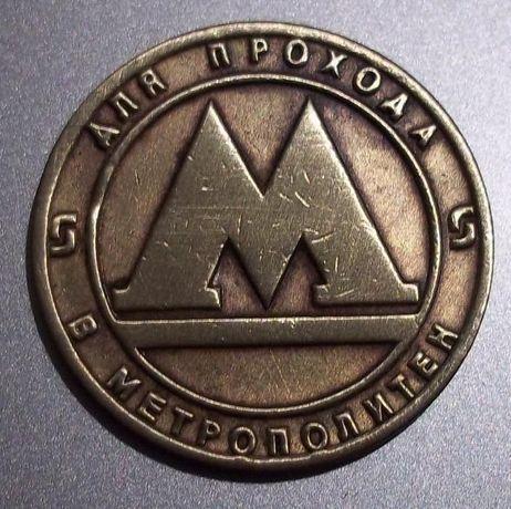 Жетон метро. Металл.