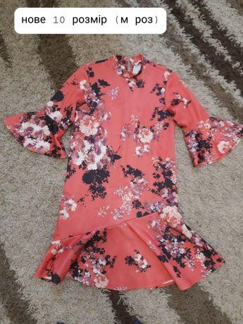 Сукня плаття гарне