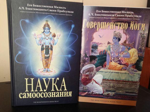 2 книги - Наука самоосознания и совершенство йоги за 50 гривен