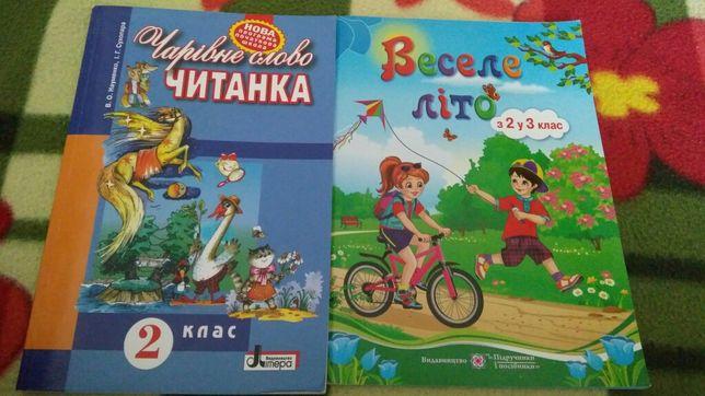 Чарівне слово читанка 2 клас + веселе літо з 2 у 3 клас