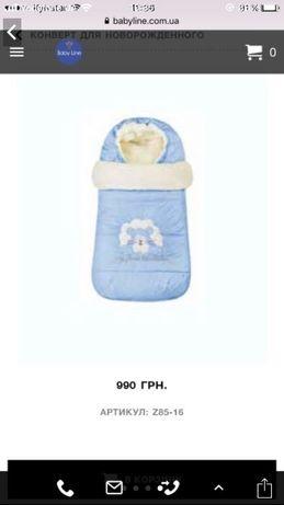 Продам конверт Baby line ( Libellule).