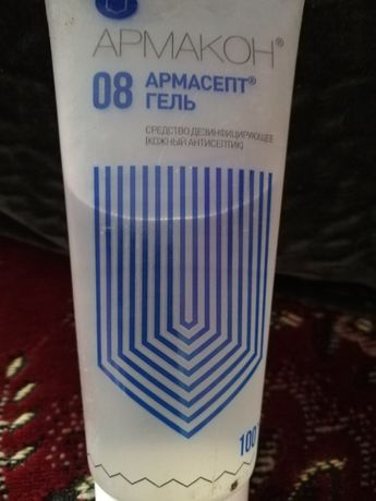 Продам Армакон армасепт гель