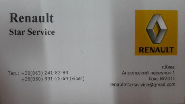 Renault Star Service, СТО, Ремонт Рено