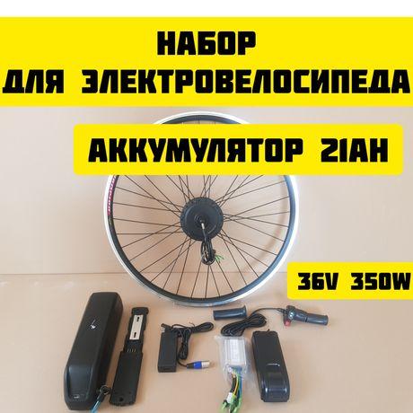 Набор для электровелосипеда електровелосипеда 36v 350w 21Ah