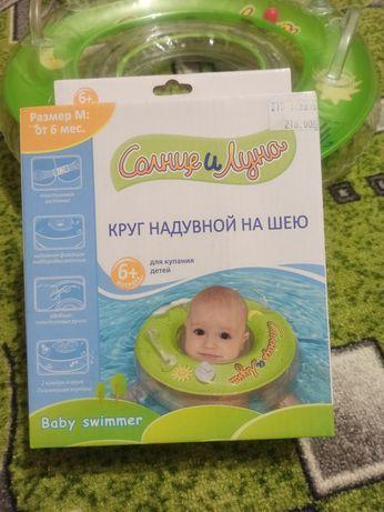 Надувной круг для купания малышей