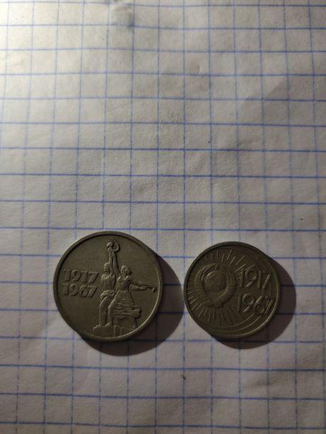 Юбилейные монеты 10, 15 копеек 1917-1967 СССР