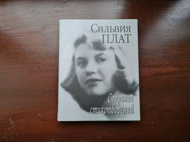 Сильвия Плат - Собрание стихотворений