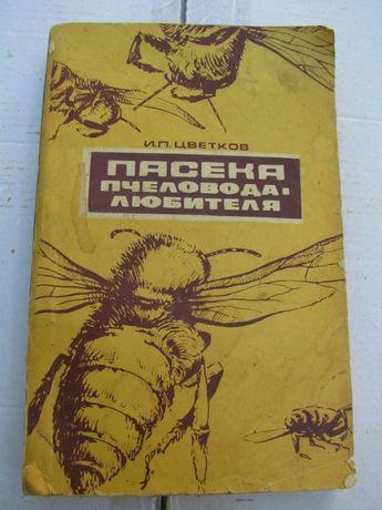 Пасека пчеловода люителя Цветков Москва 1976