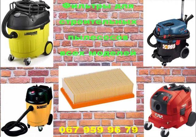 Фильтр для строительного пылесоса