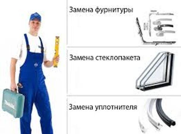 Регулировка, ремонт пластиковых окон и дверей Кривой Рог - изображение 1