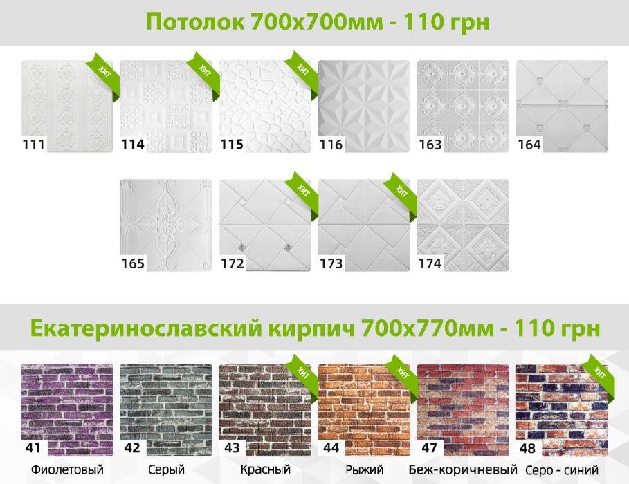 3D Панели Самоклеющиеся, Мягкие обои для стен КАЧЕСТВО Одесса - изображение 1