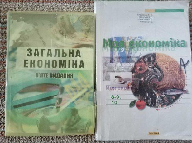 Учебники: экономика, физика Мочалов