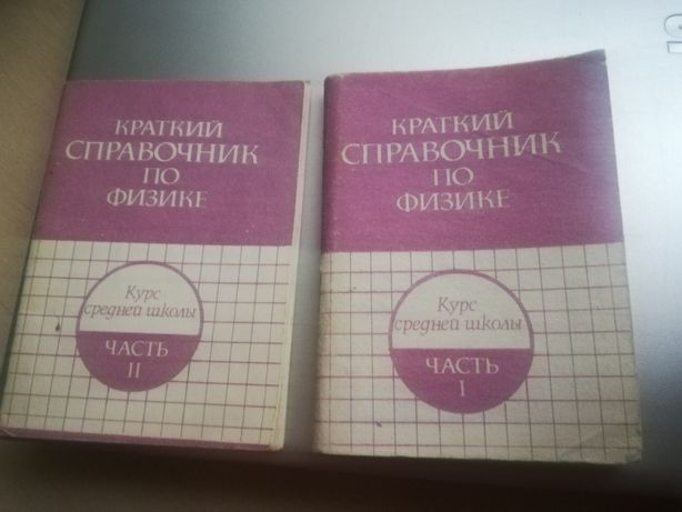 Мини-справочники по физике