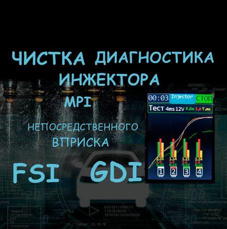 Чистка инжектора. Чистка форсунок. TFSI. FSI. GDI