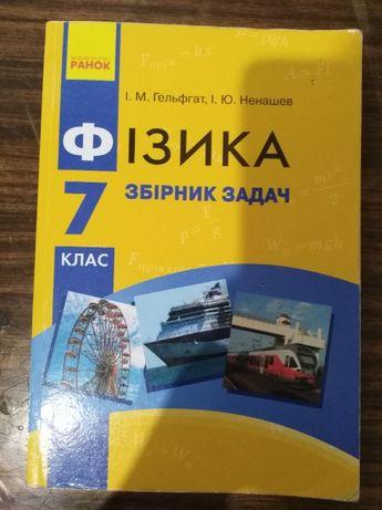 Фізика 7 клас Збірник задач Гельфгат Ранок 2017