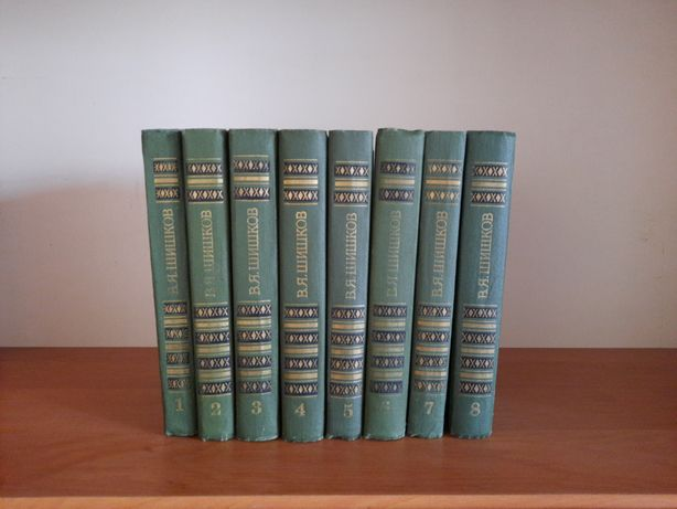 Шишков 8 томов 199 грн