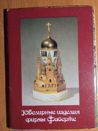 """Набор открыток """"Ювелирные изделия фирмы Фаберже"""""""