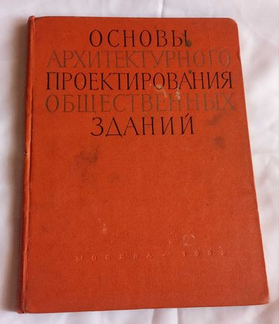 "Книга по архитектуре, СССР  ""Госстройиздат"" 1962 г."