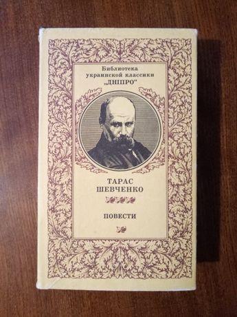 Т. Шевченко «Повести»