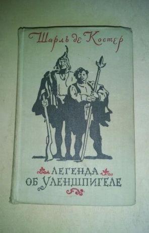 """Шарль де Костер """"Легенда об Уленшпигеле """""""