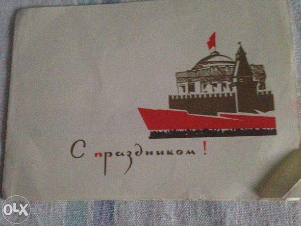 поздавительная открытка ХХ век !960-г.г.