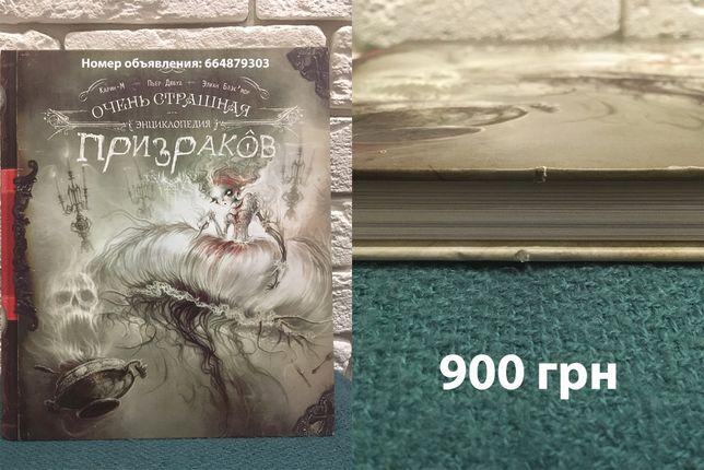 """Пьер Дюбуа """"Очень страшная энциклопедия призраков""""."""