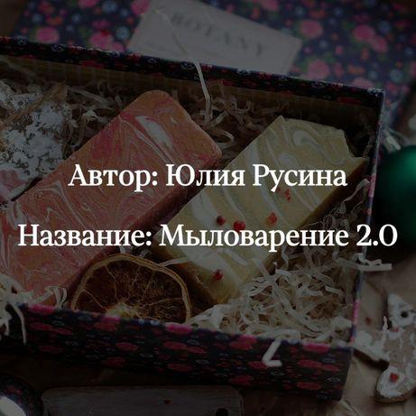 Гайд, книга, Курс Мыловарение 2.0 от svoya_kosmetika