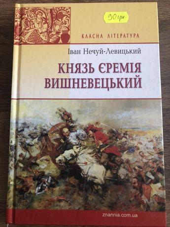 Іван Нечуй-Левицький Князь Єремія Вишневецький