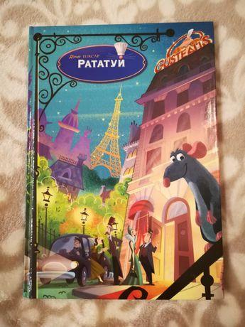 """Дитяча книга """"Рататуй"""", 2007 р."""