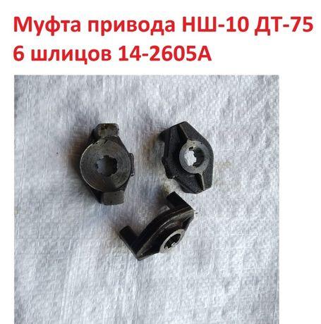 Муфта привода НШ-10 ДТ-75 6 шлицов 14-2605А