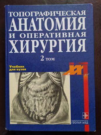 Продам учебник Топографическая анатомия, том 2. 2001г