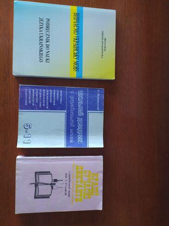Język ukraiński podręcznik samouczek nauka języka