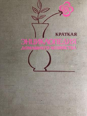 Енциклопедія домашнього господарства