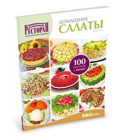 Интерактивная Кулинарная книга рецептов «Домашние салаты» c QR кодами