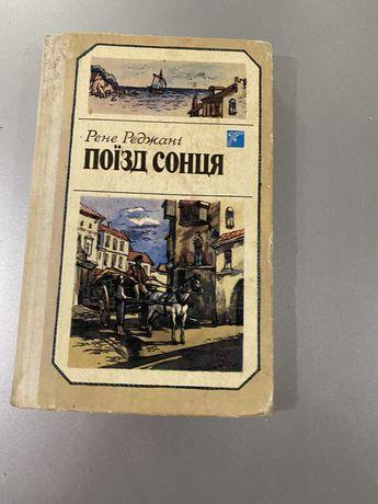 Книга Поїзд сонця