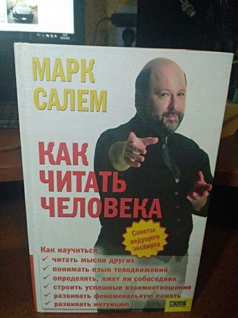 Марк Салем Как читать человека