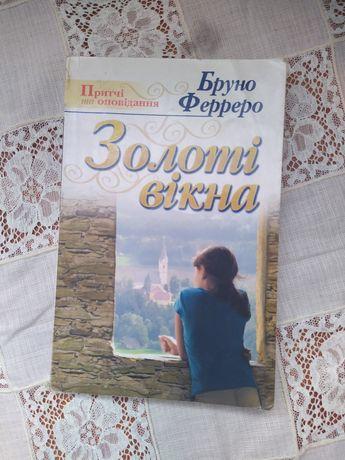 Бруно Ферреро золоті вікна