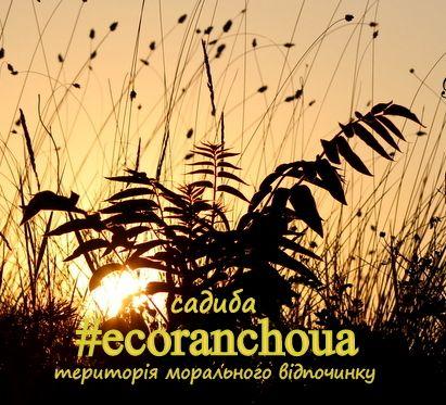 #ecoranchoua-100грн-відпочинок-туризм-проживання