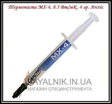 Термопаста на процессор Arctic Cooling MX4 [8.5 Вт/(м·К), 4г] - ХИТ!!!