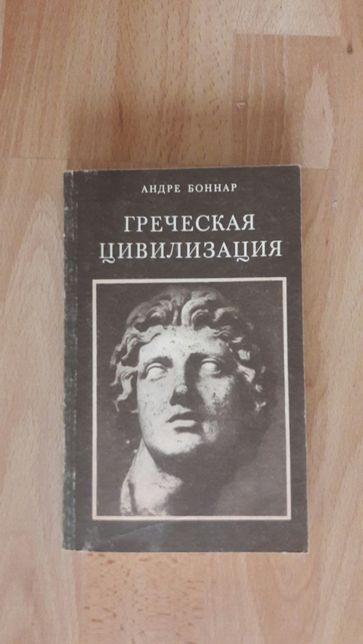 Андре Боннар ''Греческая цивилизация''