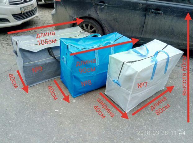 Сумка-сумки,хозяйственная,баул,для авиаперелетов и переезда.