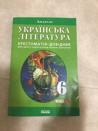 6 класс - Укр. лит Хрестоматия