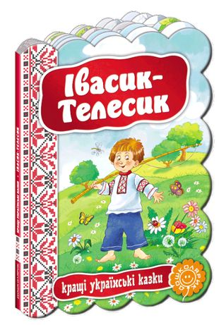 "Książka po ukraińsku/Книга ""Івасик-Телесик"", дитяча книжечка"