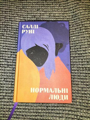 """Книга """"Нормальні люди"""""""