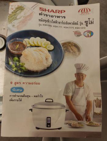 Рисоварка для кафе Sharp